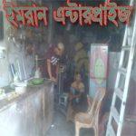 M.S Imran Enterprise